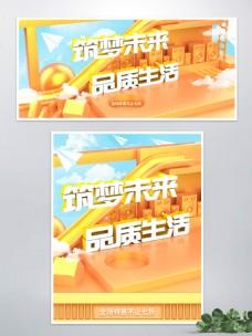 橙色电商筑梦未来品质生活多彩banner