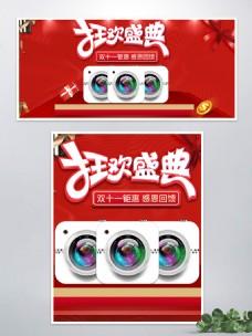 双11狂欢盛典红色数码电器banner