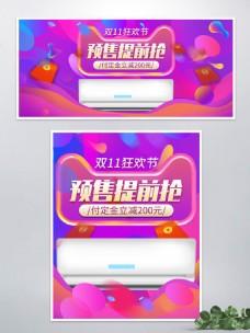 紫色简约大气双11狂欢节预售banner