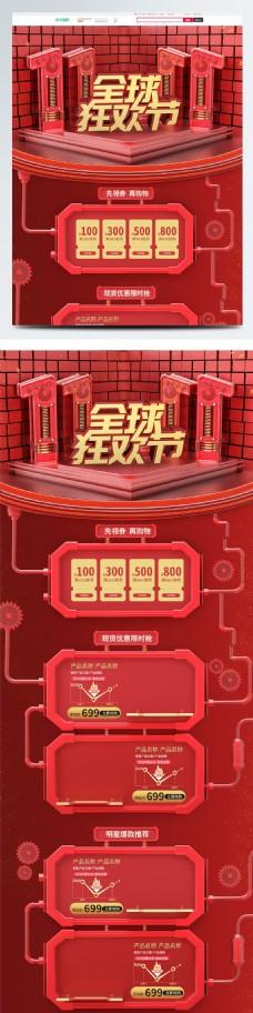 红金色电商双11全球狂欢节C4D首页模版