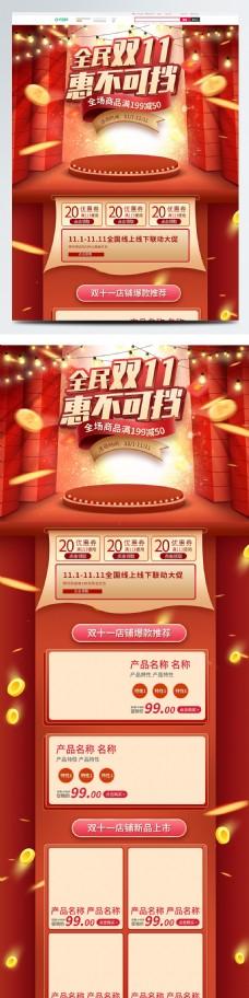 电商淘宝双11狂欢节促销红色简约首页