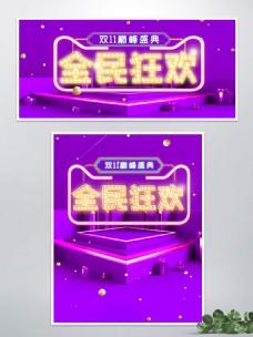 紫色双十一11天猫淘宝banner海报