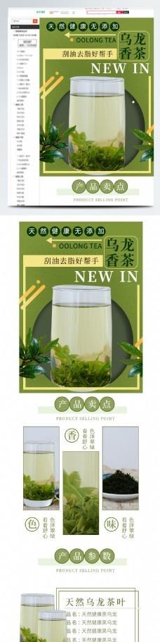 乌龙茶详情页茶叶礼盒食品花茶电商淘宝