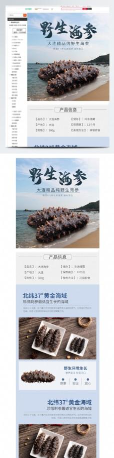 海参详情食品海鲜生鲜蓝色简约滋补海鲜详情