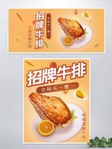 生鲜黄色海报牛排活动banner