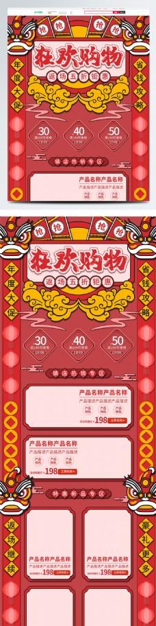 红色剪纸风狂欢购物节促销活动首页