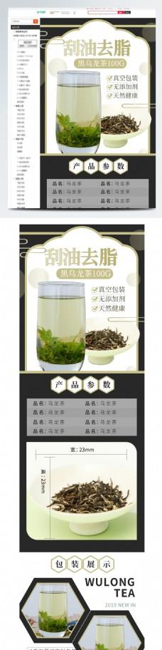 乌龙茶详情页茶饮食品茶叶礼盒电商淘宝