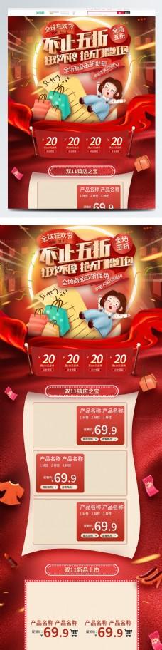 电商淘宝双11狂欢节促销红色卡通手绘首页