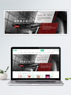 企业官网首页简洁banner设计