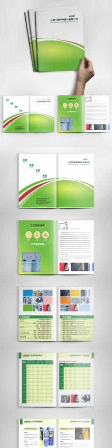 绿色环保地板环氧漆产品宣传册