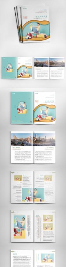 剪纸风小清新香港购物指南整套画册