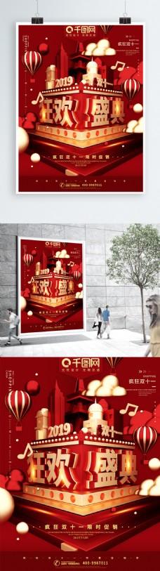 红色立体C4D双十一狂欢海报