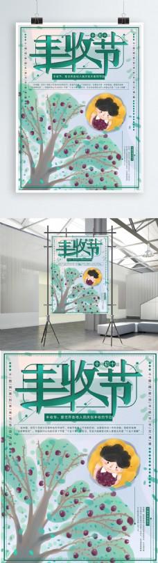 原创手绘丰收节节日海报