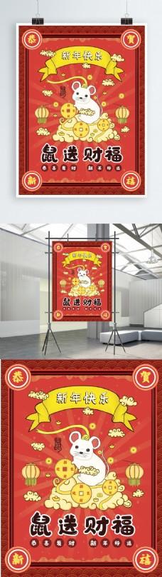 原创鼠年插画海报创意海报鼠绘插画海报排版