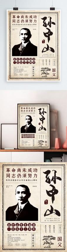 原创手绘孙中山诞辰153周年纪念海报