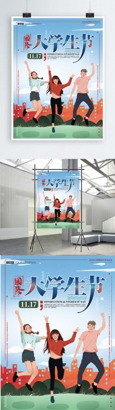 原创手绘简约国际大学生节海报
