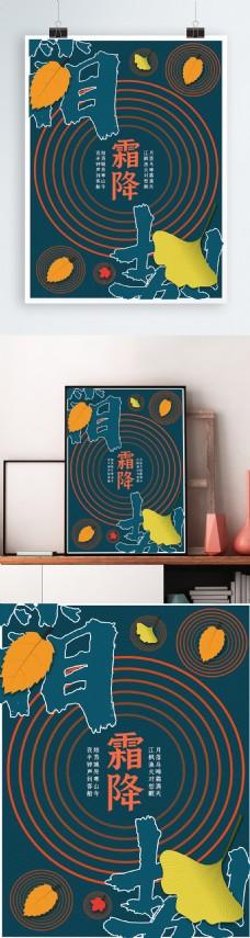 中国传统节日二十四节气霜降海报