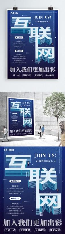 蓝色2.5d互联网招聘海报