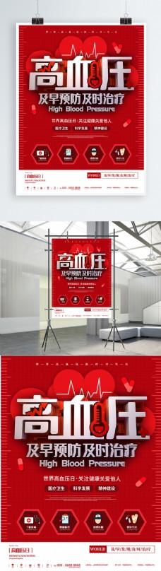 红色简约世界高血压日医疗卫生宣传海报