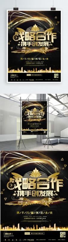 黑金大气战略合作公司企业宣传海报