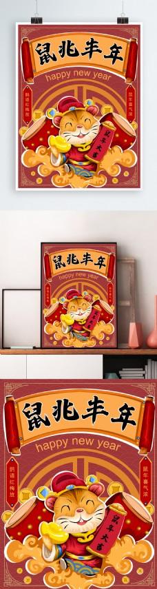 原创手绘中国风鼠年贺岁海报