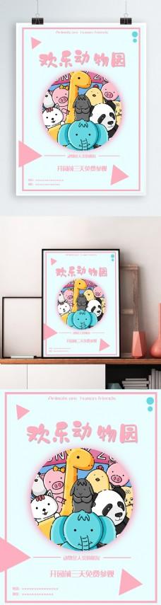 动物园海报免费开业