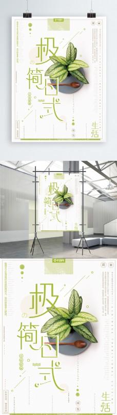 小清新极简主义日式风格绿植简约生活海报