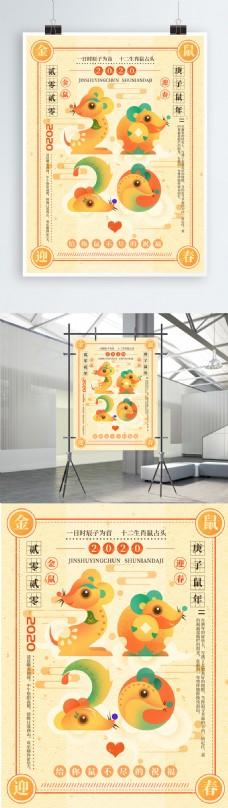 鼠年2020字体插画新春中国风海报原创