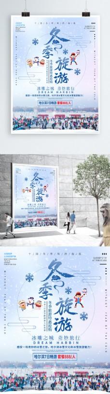 冬季哈尔滨旅游宣传海报