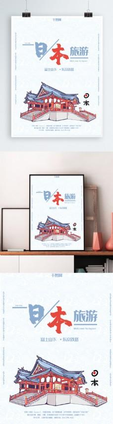 日本旅游海报简约浅色