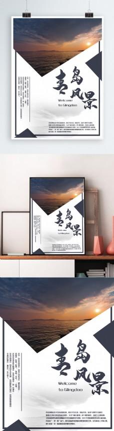 海岛旅游海报青岛