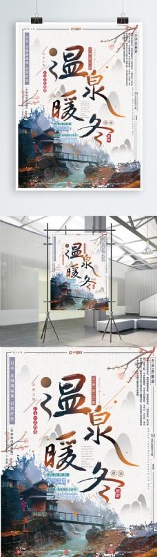 日本北海道温泉暖冬冬季出国游旅游海报