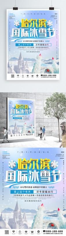 哈尔滨国际冰雪节海报