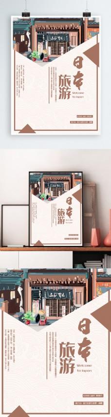 日本旅游海报旅行