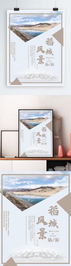 旅遊稻城风景海报