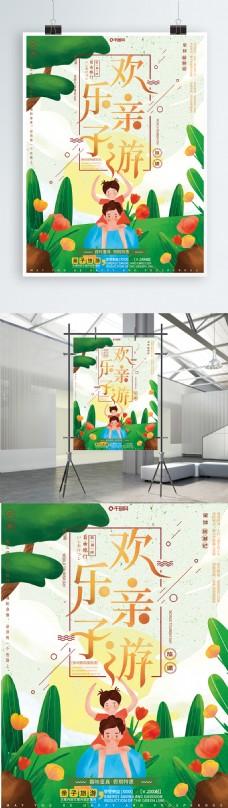 原创手绘风小清新欢乐亲子游旅游宣传海报