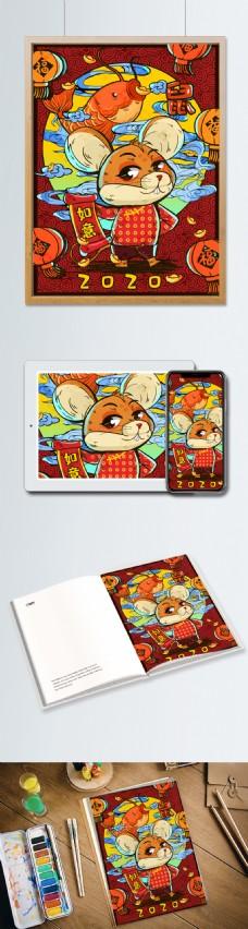 2020鼠年祥云金鱼老鼠国潮风原创插画