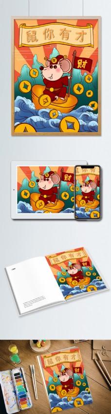 原创插画2020新年快乐鼠你有财