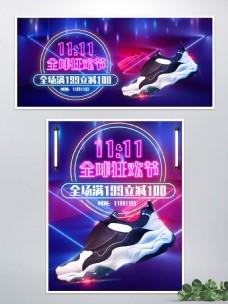 双11狂欢节霓虹风运动鞋banner海报