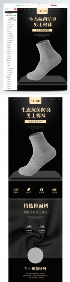 黑色高端袜子海报纯棉详情模板
