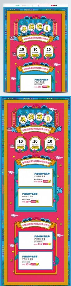 红色手绘风决战双11双十一全球狂欢节首页