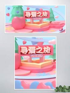 电商立体C4D电商浪漫心形banner