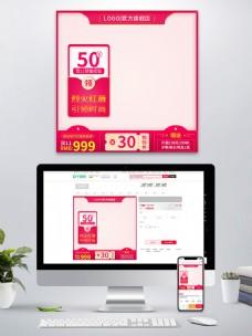 电商双11预售化妆品直通车促销主图模板