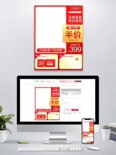 淘宝双11红色促销活动直通车竖版主图模板