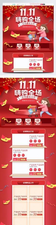 电商淘宝双11全球狂欢节促销红色手绘首页