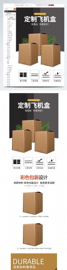 电商淘宝飞机盒纸盒披萨盒详情页