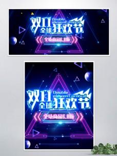 双十一狂欢节科技感数码产品banner