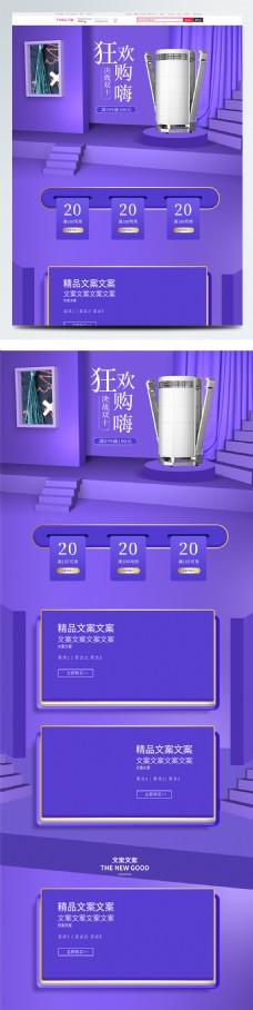 C4D紫色炫酷双11狂欢嗨购电器首页