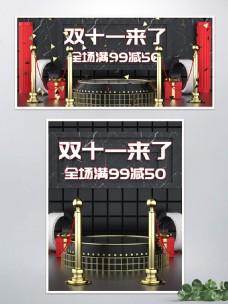 原创C4D红黑双十一海报banner