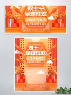 原创C4D橙色双十一狂欢季海报